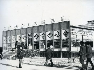 épiceries et magasins de Pripyat
